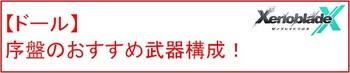 02 ドール序盤のおすすめ武器構成.jpg