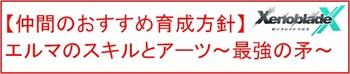 06 仲間エルマ育成方針.jpg