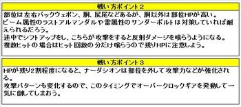 07 ゼノブレイドクロス 攻略 オーバード 絶影のナーダシオン.jpg
