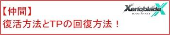 10 仲間復活TPためる.jpg
