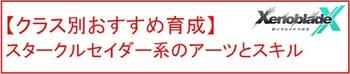 26 スタークルセイダー系統.jpg