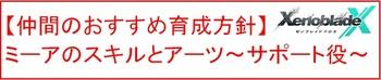 36 ミーア育成方針.jpg