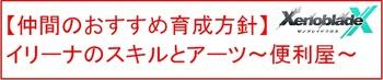 37 イリーナ育成方針.jpg