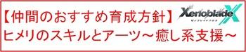 38 ヒメリ育成方針.jpg