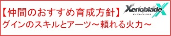 43 グイン育成.jpg