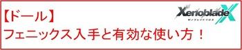 04 ドールフェニックス入手と使い方.jpg