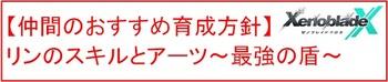 05 仲間リン育成方針.jpg