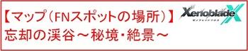 19 忘却の渓谷.jpg