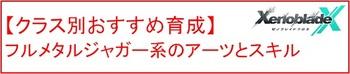 25 フルメタルジャガー系統.jpg
