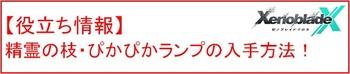 32 精霊の枝入手.jpg