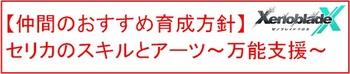 39 セリカ育成方針.jpg