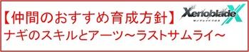 49 ナギ育成.jpg
