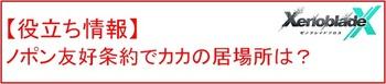 51 ノポン友好条約.jpg
