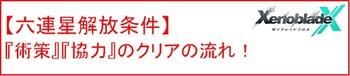 53 協力キズナクエスト.jpg